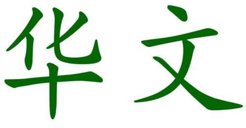 chinese1